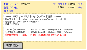 speed test - japan down 1