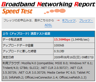 speed test - japan up 1