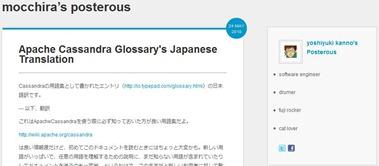 Cassandra Glossary