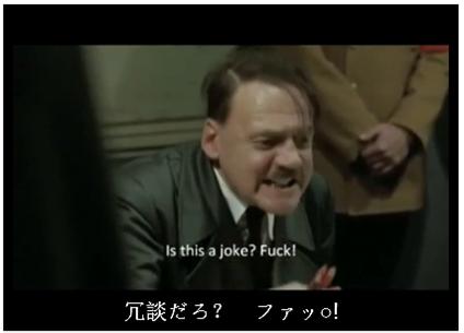 iPad Hitler