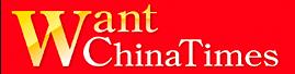 _Want China Times